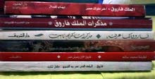 عدد(6) كتب عن الملك فاروق