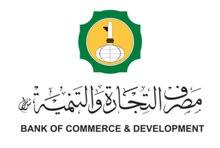 اسهم للبيع مصرف تجارة وتنمية