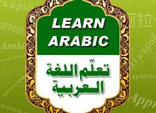 learn Arabic language wherever you are  !