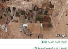للبيع ارض 10 دونم في ذهيبه الغربيه مقابل الصليب الأحمر