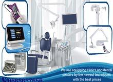 تجهير المستشفيات وعيادات الاسنان