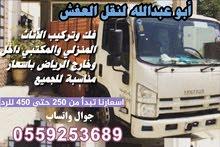 أبو عبد الله لنقل العفش