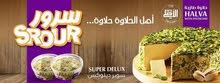 مطلوب مندوبين مبيعات لشركة حلاوة سرور الشامية الاصلية
