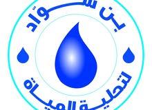 محطات مياه لتحلية جميع درجات الملوحة