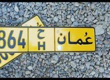 للبيع رقم مركبه خماسي 86864 رقم ممتاز