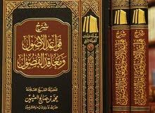 كتاب شرح قواعد الأصول ومعاقد الفصول في أصول الفقه للشيخ بن عثيمين