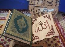 حامل القرآن الكريم