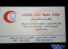 عيادة حليمة دنت لطب الاسنان تخفيضات الموسم بمناسبة شهر رمضان المبارك