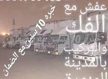 شركة نقل عفش بالمد يبة المنورة