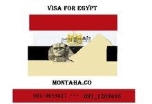الموافقه الامنية المصريه  خلال اسبوع