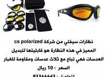 نظارات سيفتي من شركة cs polarized