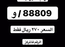 رقم مميز 88809 و