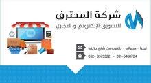 مطلوب مسوقين داخل مدينة مصراته