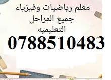مدرس خصوصي فيزياء ورياضيات 0788510483