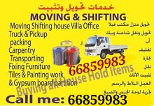 Call/What'sApp:55947924  Shifting, Moving, Carpenter & Transport services.