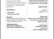 أبحث عن وظيفة في منطقة القطيف او الدمام