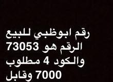 قابل للتفاوض بال معقوول اقدر ابيعلك الرقم ب 4000 اخر شي ملاحضة الاستلام في ابوظبي