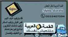 القمة العربية لنقل العفش