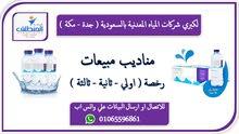 مطلوب مناديب مبيعات لكبرى شركات المياه المعدنية بالسعودية ( مكة - جدة )