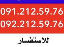 رقم مدار فاتوره 212 بي ليبيانا نفس رقم للبيع