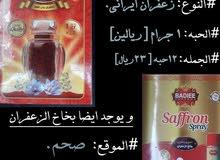 زعفران إيراني