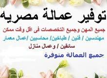 نوفر جميع التخصصات المصريه للخارج