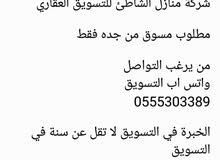 مطلوب مسوقين في جدة