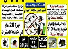 شركة مكافحة حشرات وقوارض الكويت بأرخص الأسعار كفالة سنه مبيد فعال