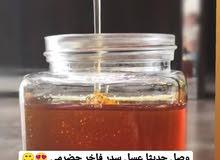 جميع انواع العسل
