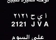 لوحة مميزة للسوم ارقام مميزة صفوى الحزم 139237094 السوق المفتوح
