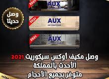 مكيفات السيكوريت AUX Securet 2021 (لون ذهبي و اسود و مرآة) الجديدة كليا