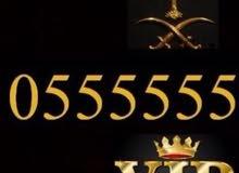 رقم مميز سبع خمسات ??05555555