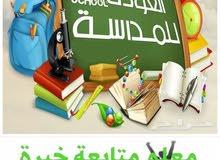 معلم تأسيس ومتابعة بخميس مشيط
