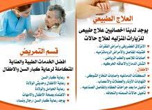 مركز النيل للرعاية المتكاملة 50997866