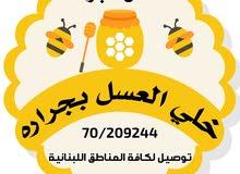 عسل الجرة طرابلس لبنان