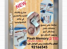 فلاش ممري TB2 Flash