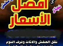 انسب الاسعار للنقل العفش والاثاث المنزل 99215019
