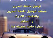 توصيل جامعة البحرين سياره خاصه