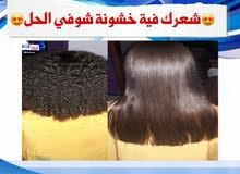 بروتين الشعر علية تخفيضات مع خطوات العمل بالمنزل
