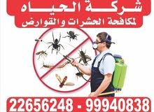 شركة الحياه لمكافحة الحشرات 99940838
