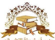 مطلوب مدرسه او مدرس   لغة عربية