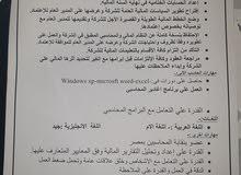 محاسب عام مصري الجنسية يبحث عن عمل ولدييه خبرة 4 سنوات في المجال