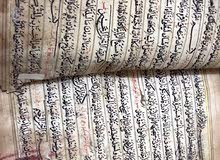 قران كريم عمره 632 سنه قديم خط يدوي  ماشا الله