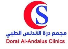 مجموعة الأندلس الطبية