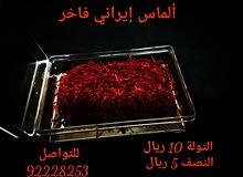 زعفران إيراني فاخر  بأقل من 850 بيسة للجرام سارع بالحجز