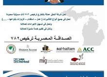تعلن شركة الصداقة المصرية لإلحاق العمالة المصرية بالخارج ترخيص782 عن حاجتها