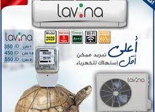 ***مجموعة المراد*** - مكيفات Lavina 2020 الجديدة كليا