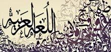 معلم اردني / لغة عربية - صعوبات تعلم - تقوية وتدريس المرحلة الابتدائية والمتوسطة