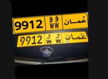 رقم للبيع 9912 و و