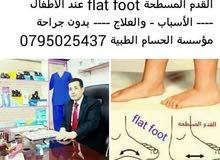 أحذية طبية لعلاج التبسط للأطفال
